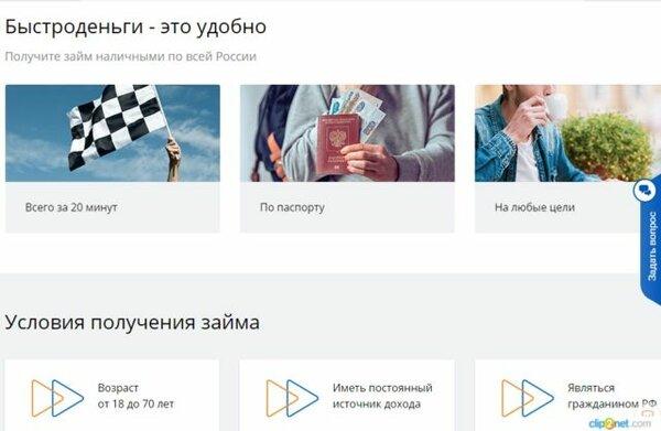 все мфо россии онлайн список