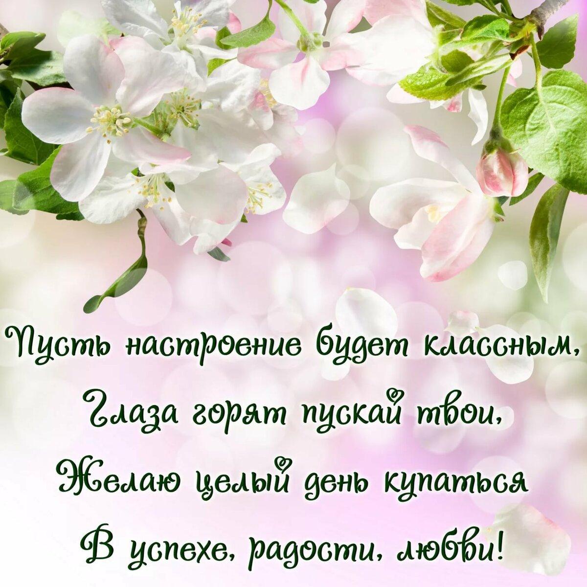 приятные картинки со стихами весна люстры