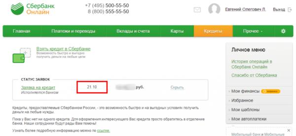 Одобрен кредит в сбербанк онлайн взять кредит по чужим документом