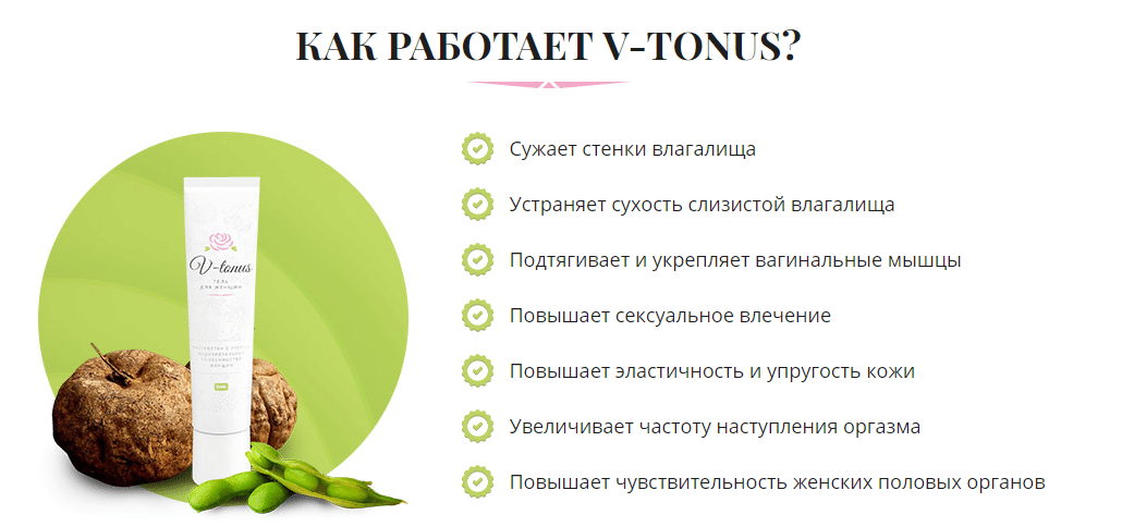V-tonus - гель для сужения влагалища в Красногорске
