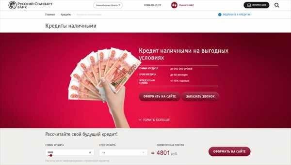 кредит наличными на 300000 рублей без справки о доходах