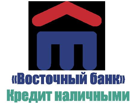 Восточный банк пермь кредитная карта