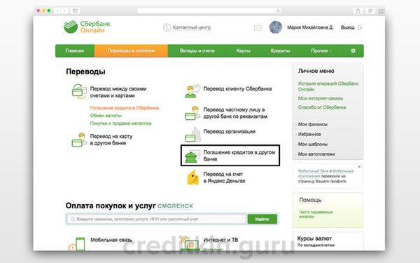 Восточный экспресс банк перевод с карты на карту онлайн