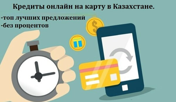 Лучшие онлайн займы на карту без отказа без проверки