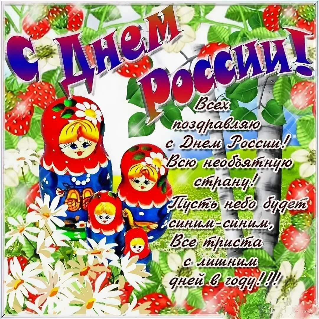 С днем в россии картинки