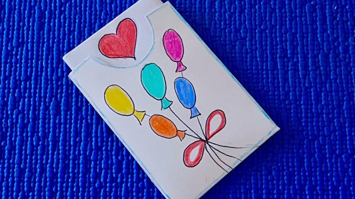 Дню папы, конверт открытка с сюрпризом