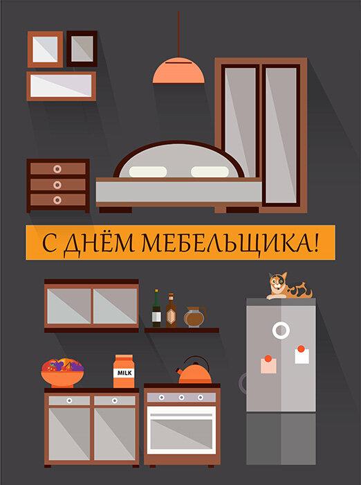 Мебель открытка