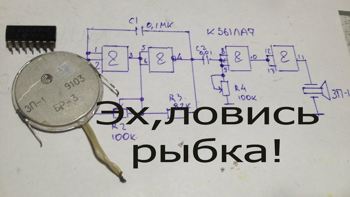 Фишмагнит-2 своими руками схема