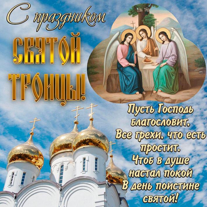 Удачно, картинки стихи с троицей