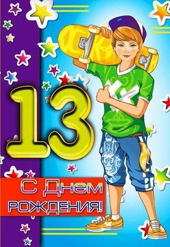 Стихи с днем рождения мальчику на 13 лет
