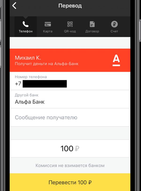 Телефон в кредит онлайн альфа банк 100 онлайн кредит на карту