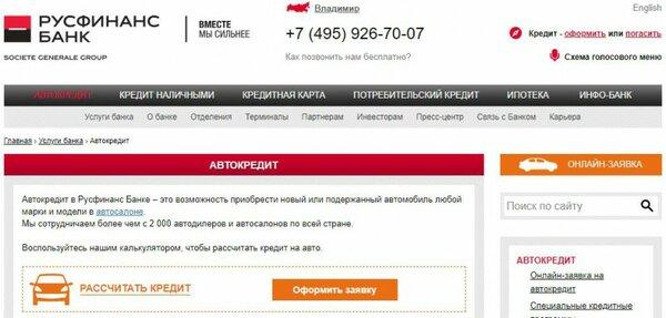 Кредит онлайн русфинанс выгодно ли инвестировать в коммерческую недвижимость