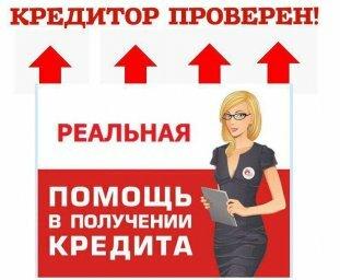 помощь в оформлении кредита с плохой кредитной историей в казахстане займи инфо