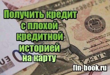 взять кредит с плохой кредитной историей саратов займы наличными в москве