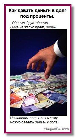 Возьму деньги в долг рб