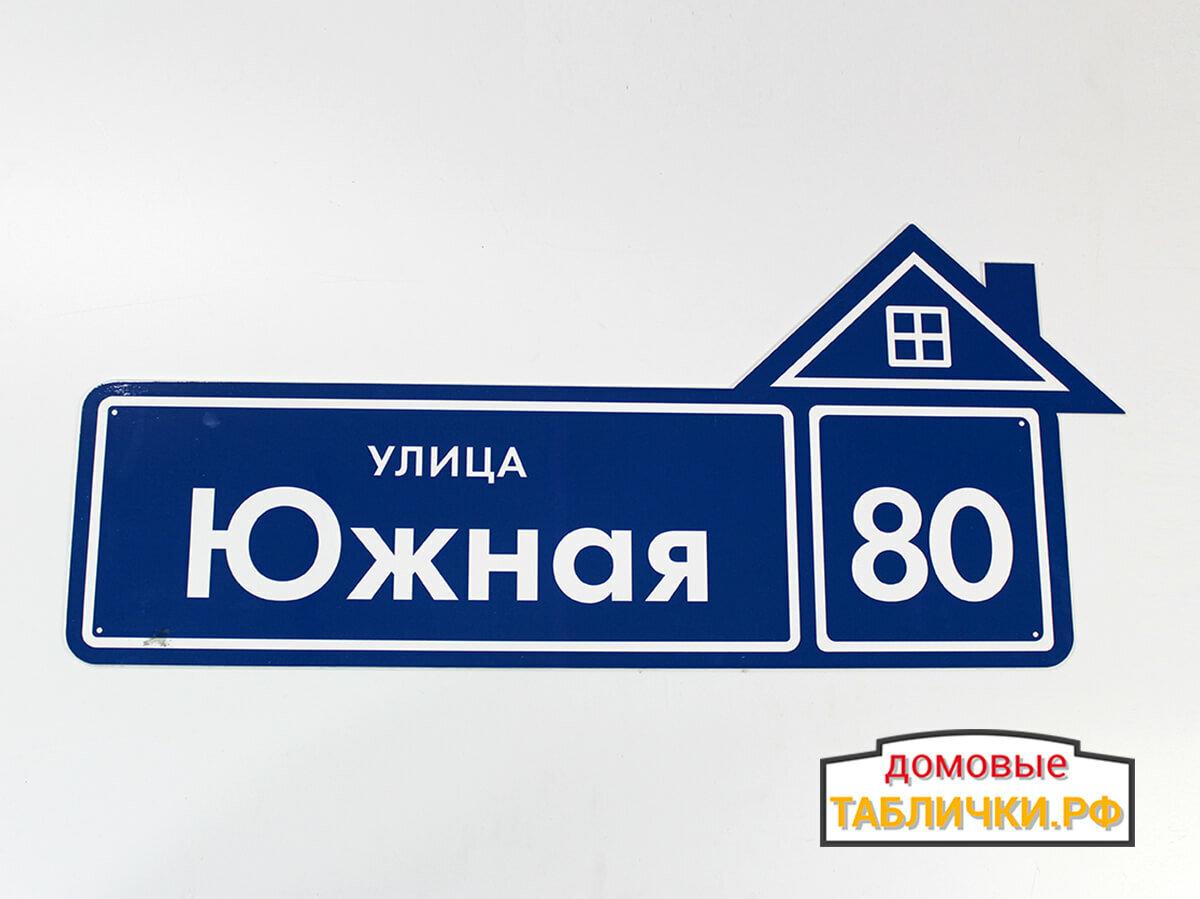 Картинки дома с адресом