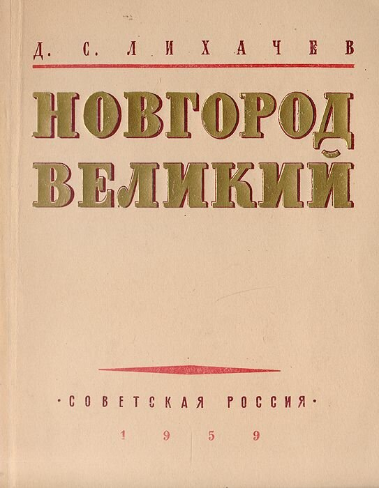 Д. М. Лихачов - Новгород Великий - Предисловие