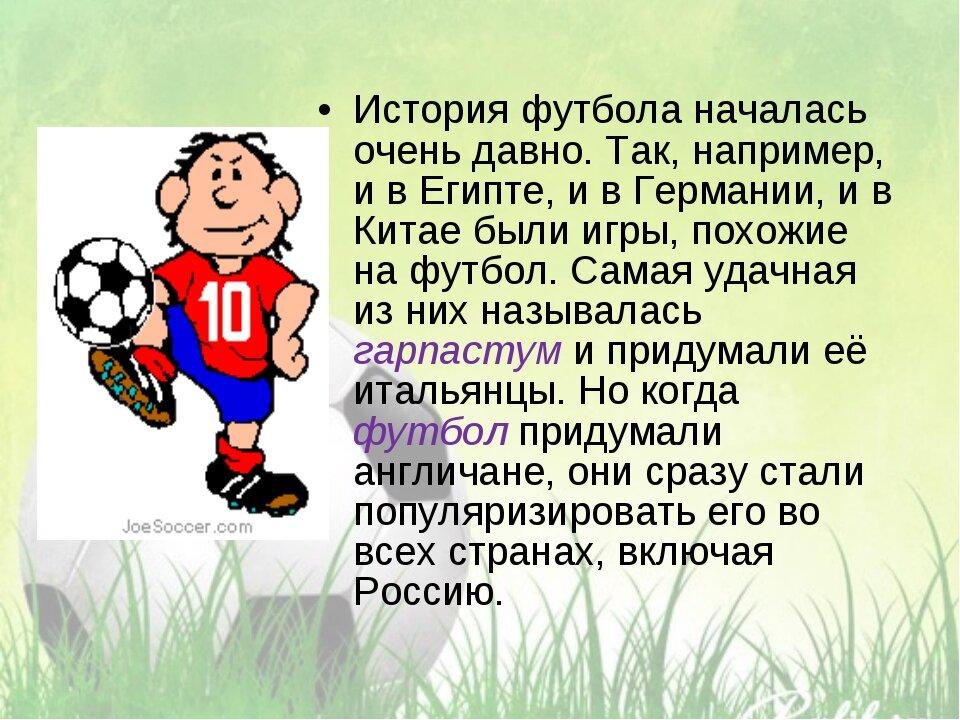 Картинки возникновения футбола