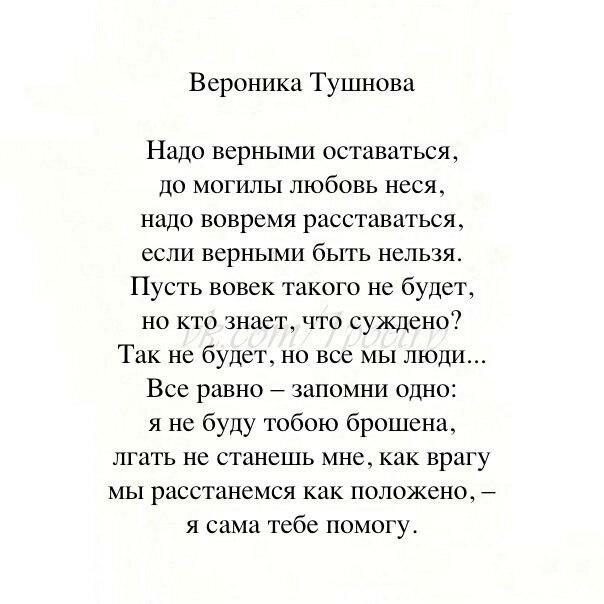 стихи тушновой о любви менее, тольяттинцы
