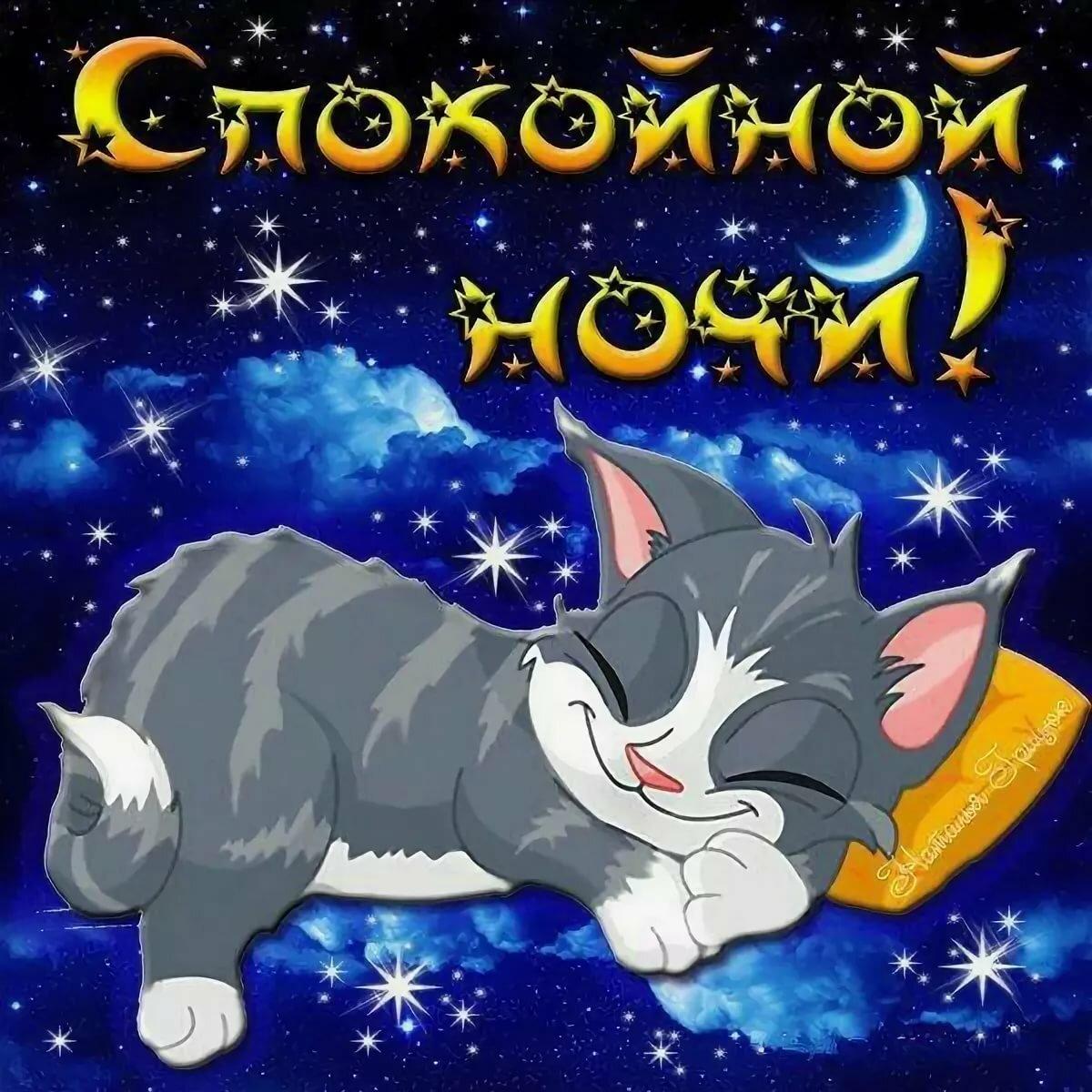 Гифки мужу, открытка веселая спокойной ночи