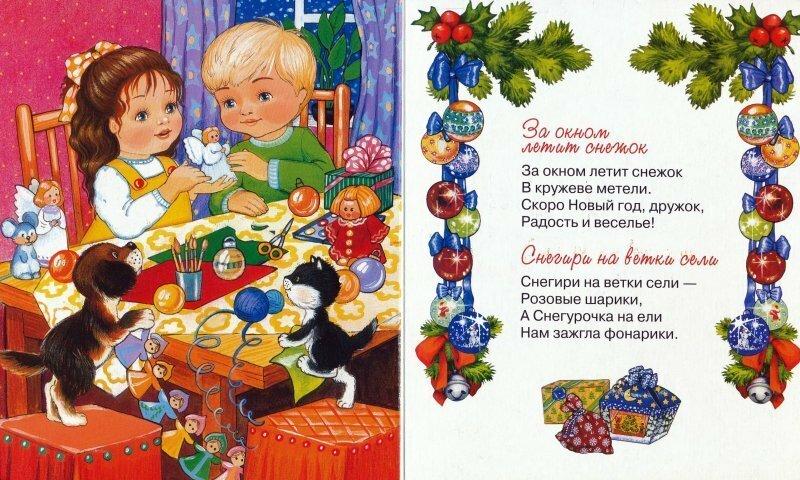 Стихи про новый год старые советские