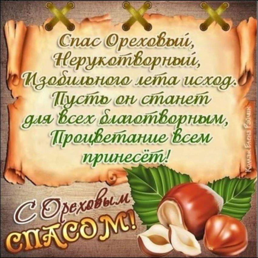 Днем, открытка с ореховым спасом