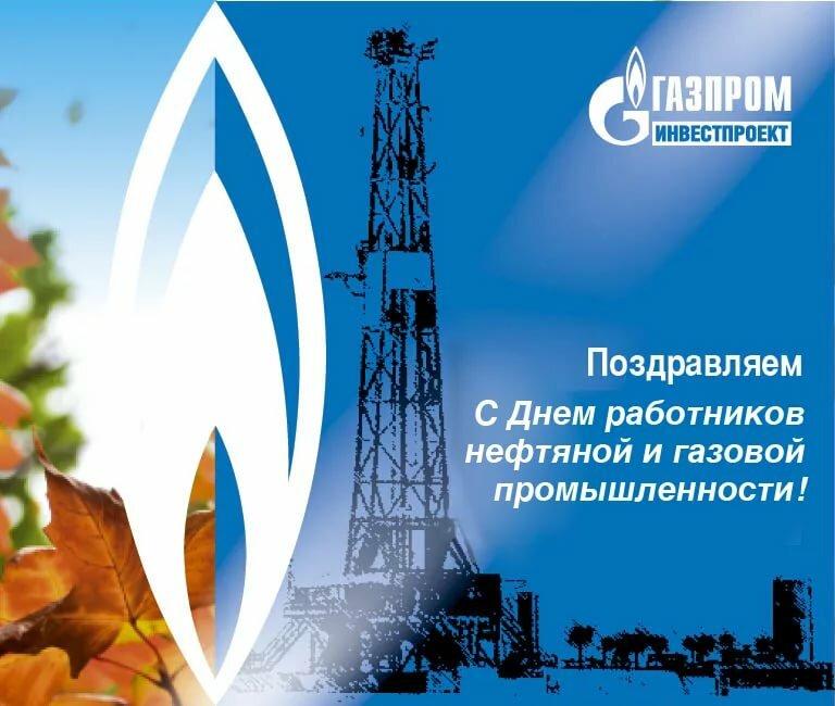 Поздравление с днем работника нефтегазовой