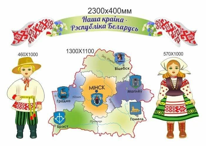 Картинки о беларуси для детей