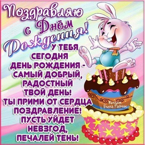 Поздравления с днем рождения надя сестре