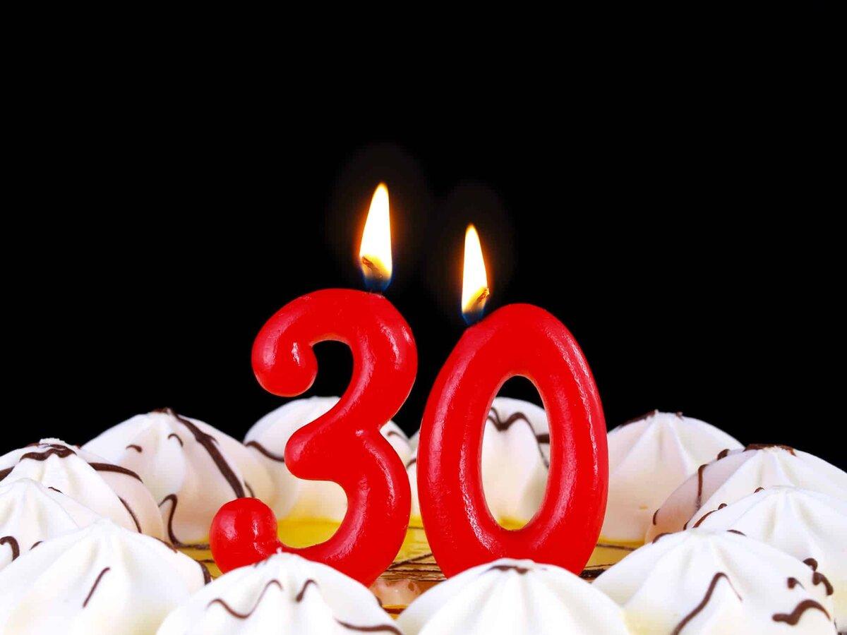 Шуточные открытки к 30 летию, днем рождения