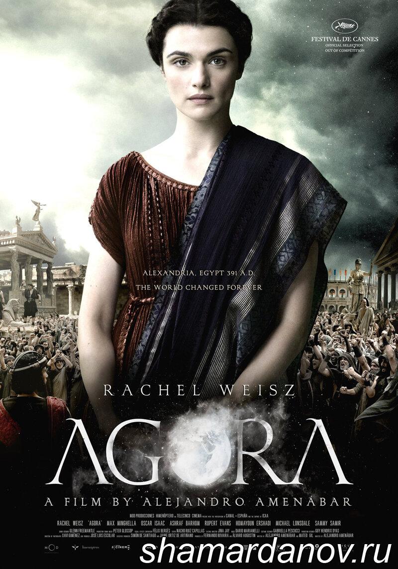 Агора (Испания, 2009 год) смотреть онлайн