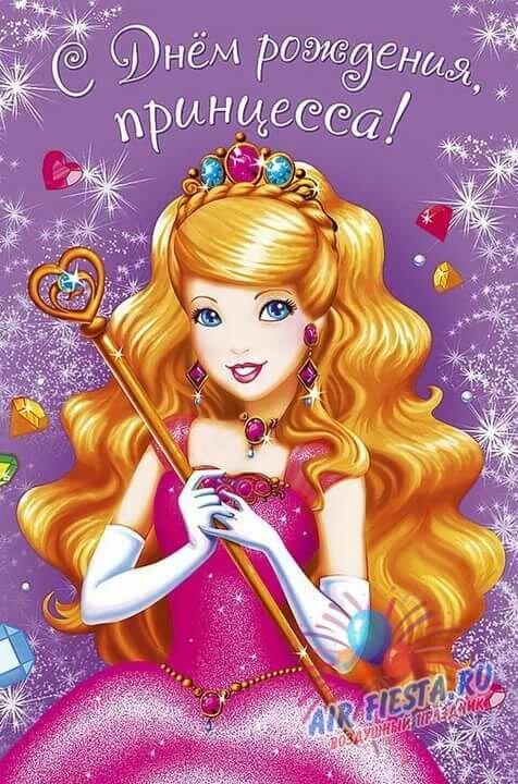 Поздравление маленькой принцессе с днем