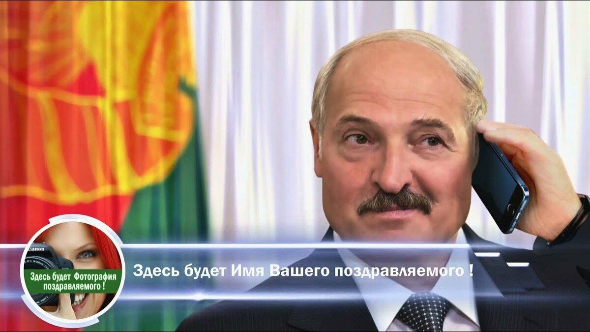 голосовые открытки лукашенко