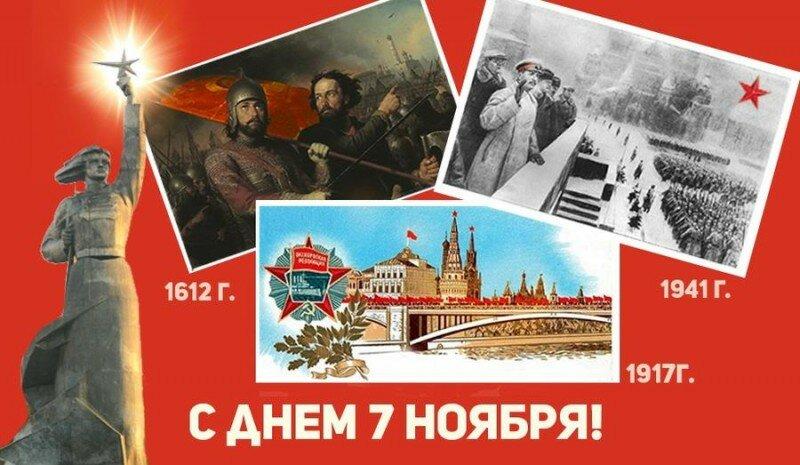 7 ноября день октябрьской революции поздравление