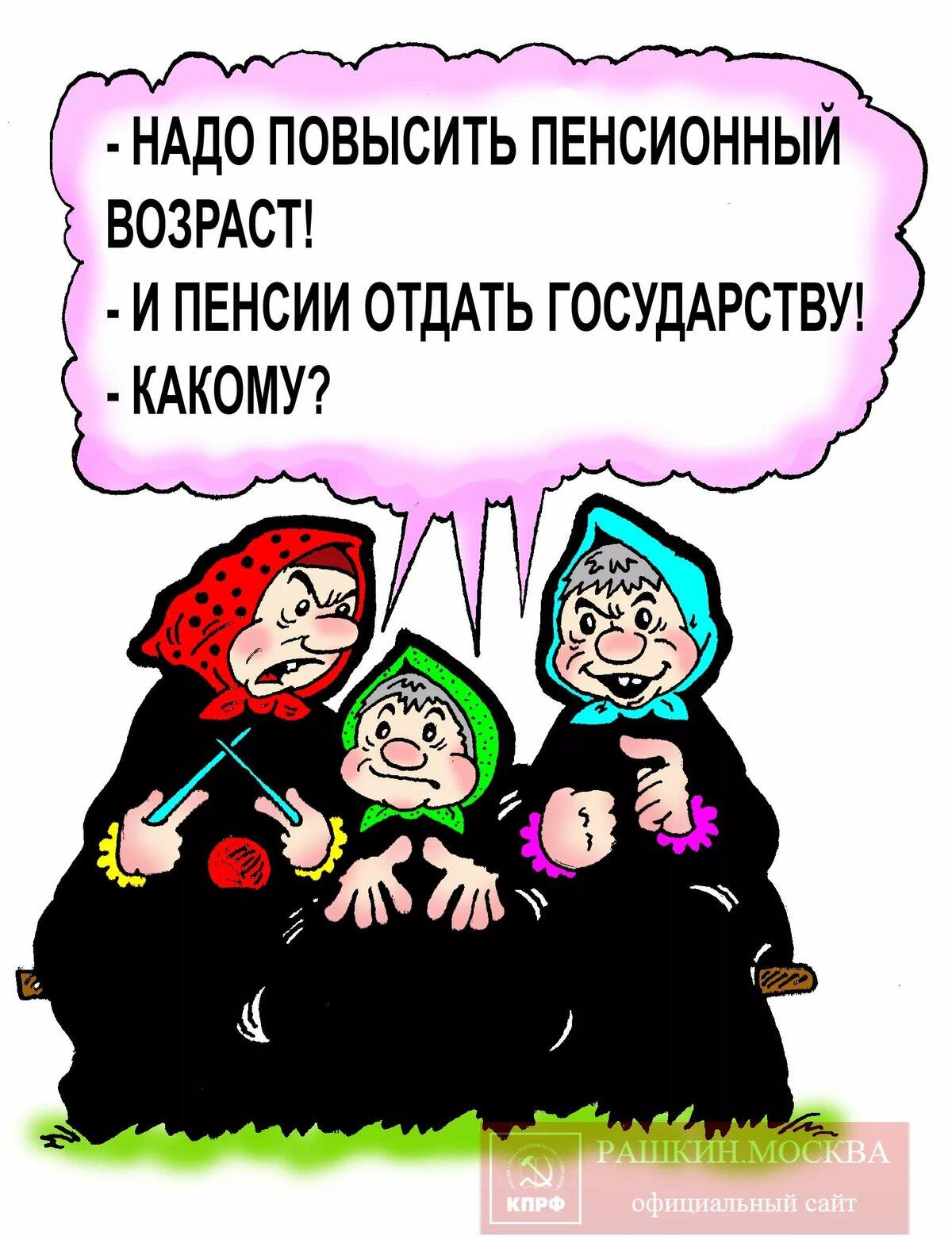 плотно смешные картинки о жизни пенсионеров в россии воспитывались традициях старой