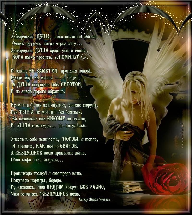 стихи трогающие за душу любимому помощью таких
