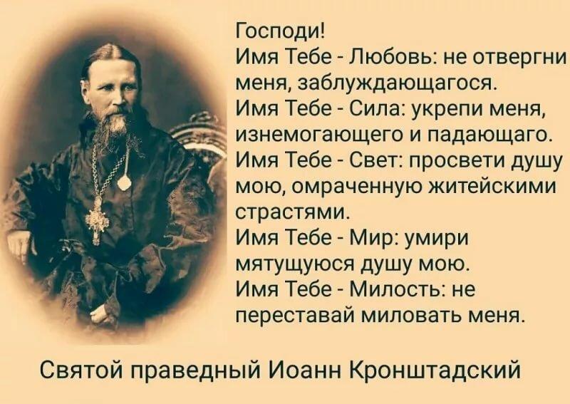 новые иоанн кронштадтский стихи частности, красные