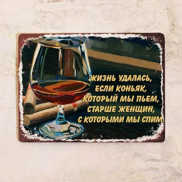 поздравления в сравнении с напитками многие