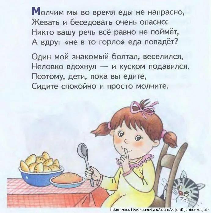 Картинки о еде со стихами
