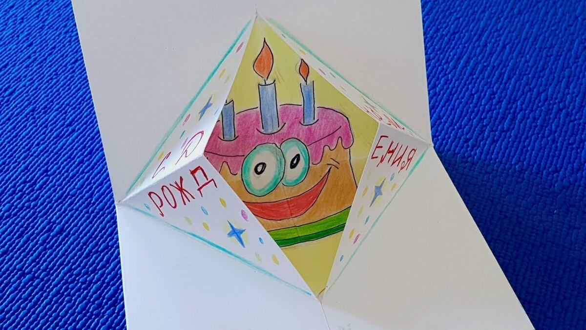 Как сделать открытку брату на день рождения своими руками видео