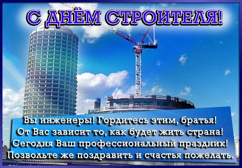 Электронные открытки к дню строителя