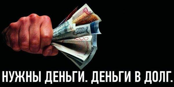 Взять кредит банке деньги взаймы взять кредит на открытие малого бизнеса