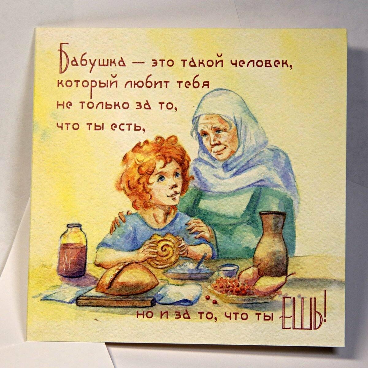 Фон, пожелания на открытке бабушке
