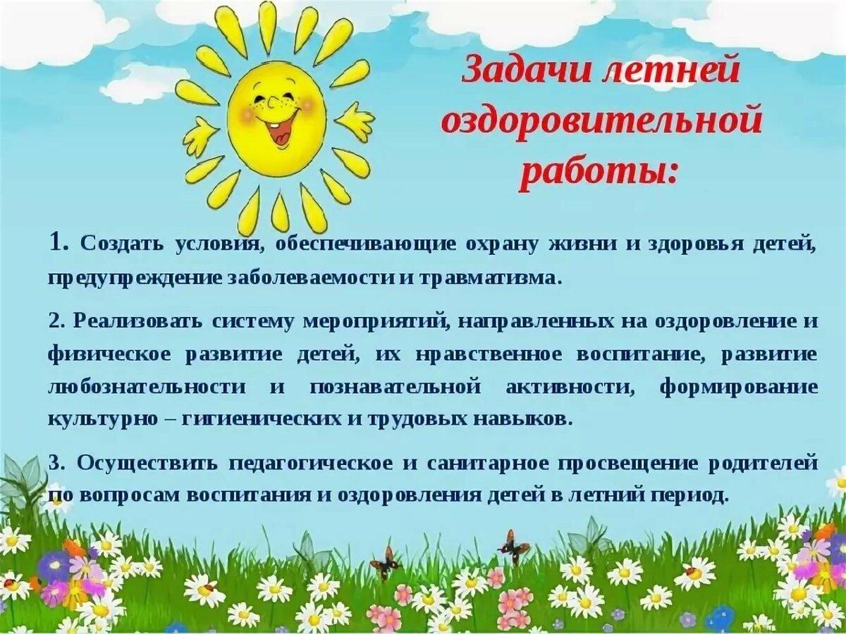 Картинка советы на лето