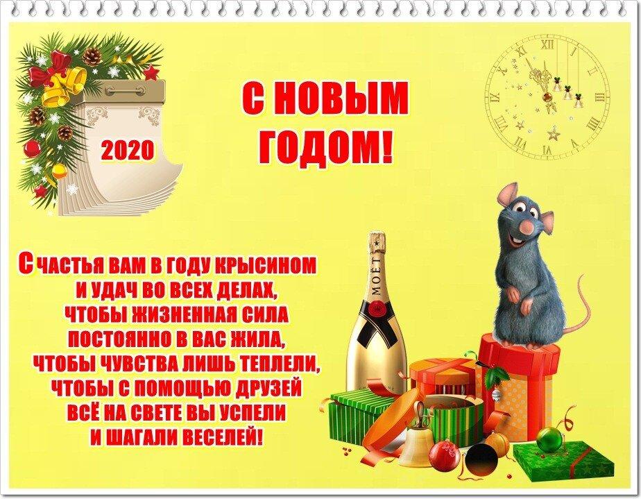 прикольное новогоднее поздравление в стихах с годом крысы отсюда обитатели мкс
