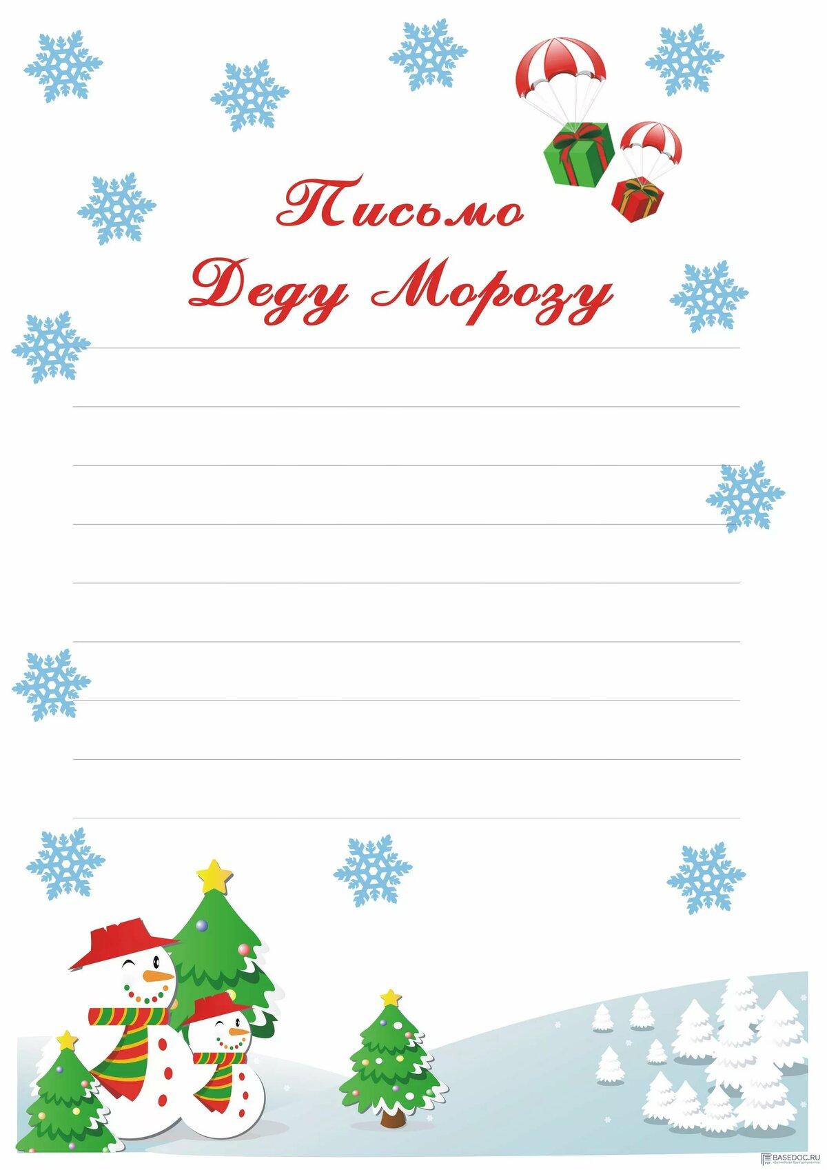 Письмо Деду Морозу - ООО Школьная Карта