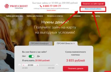 сайт кубань кредит интернет банк