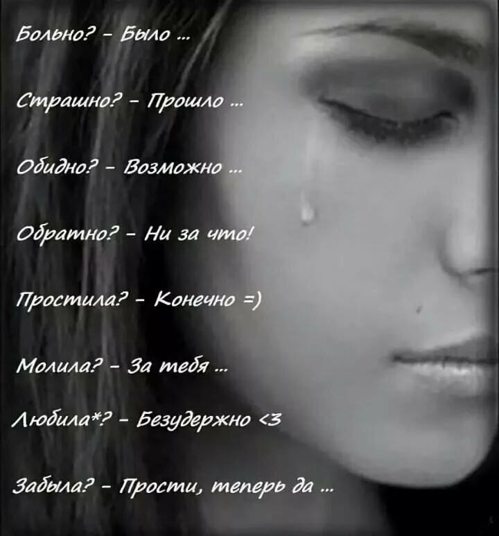 Стихи с картинками классные грустные