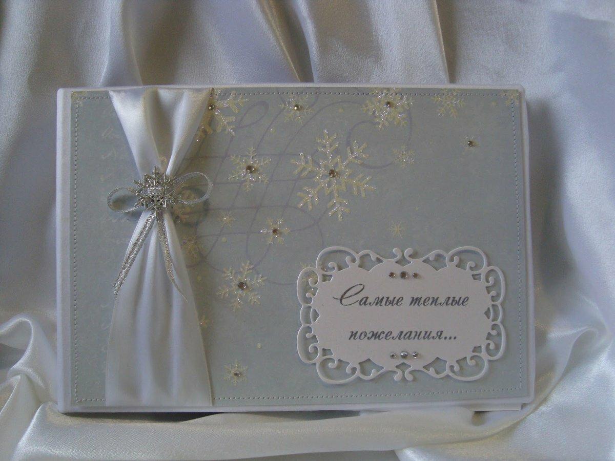 Добрый вечер, как оформить свадебную открытку внутри