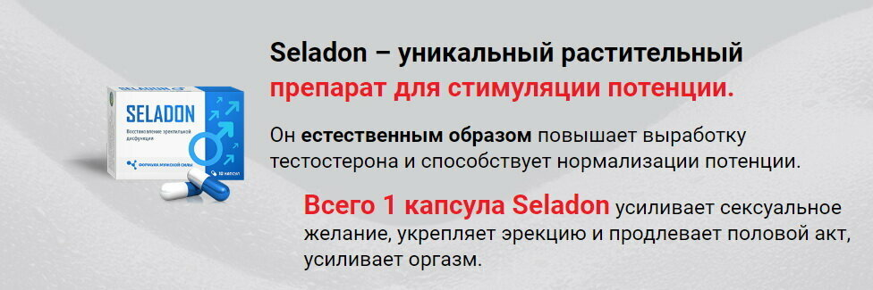 Seladon для повышения потенции в Щёлково